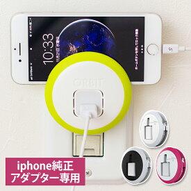 オービット ケーブルホルダー Hio 全4色 iPhone純正アダプター専用 コード収納 コードリール 充電 スマートフォンスタンド スマホ アクセサリー コードホルダー 携帯 便利