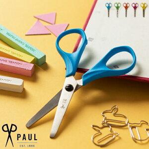はさみ 子供 PAUL ポール キッズバサミ おしゃれ 全5色 ドイツ製 ステンレス 安全 小学校 入学準備 工作 ハサミ