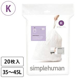 ゴミ袋 20枚入 【正規品】 simplehuman シンプルヒューマン カスタムフィットライナー K 35〜45L ごみ箱 ビニール袋
