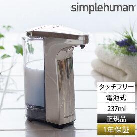 simplehuman シンプルヒューマン 電池式ソープディスペンサー キッチン 洗面台 量調整 10段階 詰め替え 1年保証 センサーポンプ シルバー 237ml おしゃれ 衛生的 センサー 自動 正規販売店 ST1023