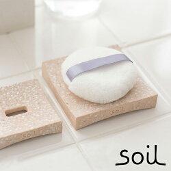 soilパフトレイM
