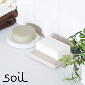 soilソープディッシュ