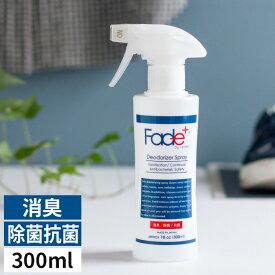 除菌 消臭スプレー 300ml Fade+ フェードプラス 日本製 衣類 トイレ 生ごみ ペット オムツ 消臭 抗菌 人工酵素 臭 衣類 瞬間除菌 消臭剤 おしゃれ