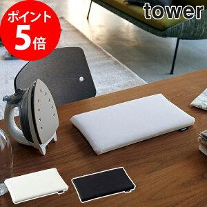 tower コンパクト アイロン台 平型ちょい掛けアイロン台 タワー 5118 5119 ホワイト ブラック 卓上 おしゃれ yamazaki 山崎実業 平型 小さい アップリケ シンプル ハンカチ モノトーン ミニサイズ
