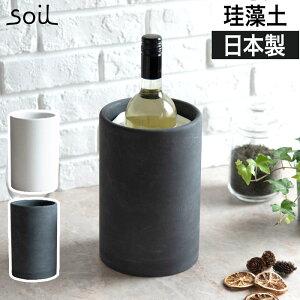 ワインクーラー soil BOTTLE COOLER ソイル 珪藻土 ボトルクーラー 速乾 ワインセラー シャンパンクーラー 家庭用 おしゃれ ブラック ホワイト 白 黒 ギフト 【正規品】
