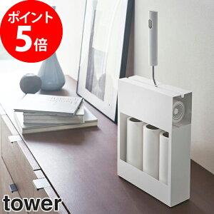 カーペットクリーナースタンド タワー ホワイト ブラック 山崎実業 tower スチール 04325 04326 粘着クリーナー コロコロ 収納ケース クリーナー スタンド yamazaki