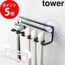 tower 歯ブラシホルダー 吸盤トゥースブラシホルダー5連 タワー 歯ブラシスタンド 山崎実業 タワーシリーズ ホワイト …