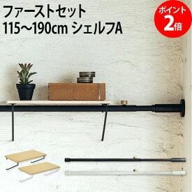 DRAW A LINE ドローアライン ファーストセット つっぱり棒 115〜190cm シェルフA ブラック ホワイト 002 004