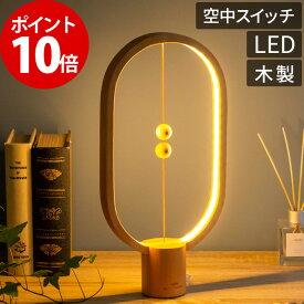 ライト 照明 ランプ LEDライト 間接照明 ヘンバランスランプ ウッド 木製 デスクライト テーブルランプ スタンドライト テーブルライト おしゃれ LED ベッドサイド デスクランプ 磁石 磁石点灯 USB シンプル ポイント2倍 送料無料