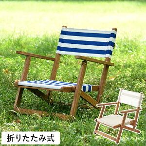 フォールディングチェア ロータイプ Nash ナッシュ NX-521 ボーダー ナチュラル 天然木 折りたたみ ベトナム製 完成品 おしゃれ アウトドア グランピング キャンプ ローチェア 椅子 チェアー ガ