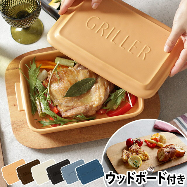 GRILLER グリラー ウッドボードセット (陶器 ダッチオーブン オーブン料理 母の日)