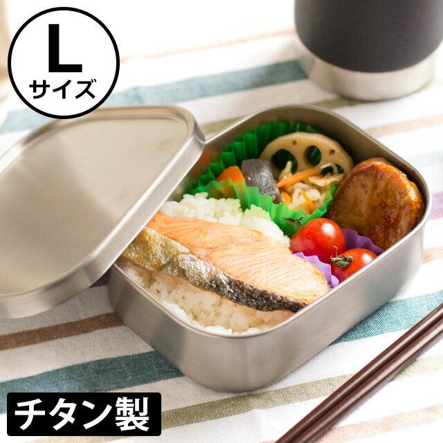 【ポイント最大33倍】お弁当箱 チタン HANAKO L (お弁当 弁当箱 チタン)