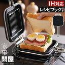 家事問屋 HOTPAN ホットパン 37969 IH対応 直火 耳まで 日本製 具沢山 サンドイッチ ギフト ホットサンドメーカー