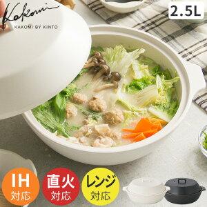 土鍋 2.5L KINTO キントー KAKOMI カコミ 4人用 IH対応 直火 電子レンジ おしゃれ ホワイト ブラック 白 黒 調理鍋