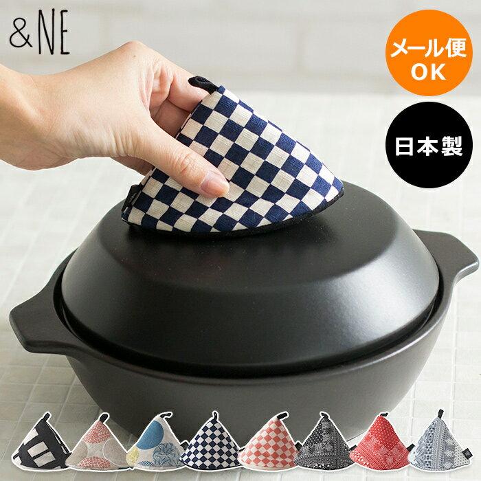 &NE 三角鍋つかみ ミトン 全8種 NHK-048