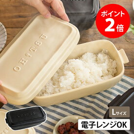 おひつ OHITSU Lサイズ 電子レンジ対応 耐熱陶器 イブキクラフト 暮らしマイスター まかない計画 1.5合 白 黒 耐熱陶器 保存容器 ジャー ごはんジャー 日本製