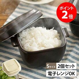 おひつ 0.5合 (2個セット)Sサイズ 電子レンジ対応 オーブン 陶器 日本製 アイボリー ブラック 暮らしマイスター 保存容器 ココット OHITSU