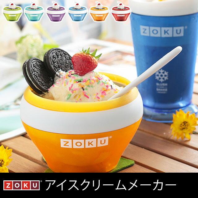 【アイスクリームメーカー】ZOKU(ゾク) アイスクリームメーカー (zoku/ゾク/アイスメーカー/シャーベットメーカー/フローズンメーカー/アイス/シャーベット)