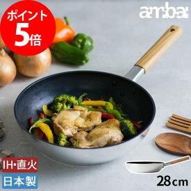フライパン 28cm ambai アンバイ テフロン加工 IH対応 テフロン加工 プラチナプラス 木柄 軽量 軽い 焦げ付きにくい ひっつかない 日本製量 軽い
