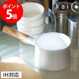 片手鍋 1.45L kaico カイコ 琺瑯 ミルクパン IH対応 ホーロー ホワイト 白 天然木 日本製 小泉誠 離乳食 鍋 ソースパン