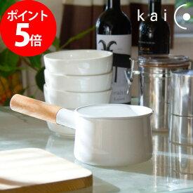 片手鍋 0.9L kaico カイコ 琺瑯 ミルクパン S IH対応 ホーロー ホワイト 白 天然木 日本製 小泉誠 離乳食 鍋 ソースパン
