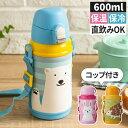 水筒 600ml 2WAY 3D こども水筒 コップ付き キッズ 子供用 男の子 女の子 保温 保冷 直飲み シロクマ ウサギ ハリネズミ