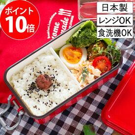 お弁当箱 500ml サブヒロモリ タイトランチ 1段 ミコノス 電子レンジ 食洗機対応 女子 おしゃれ ホーロー風 日本製 全6色 ランチボックス