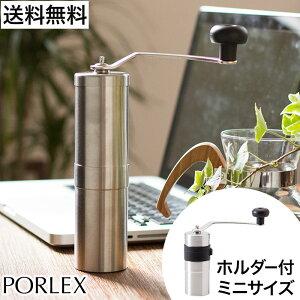 (最新モデル) PORLEX ポーレックス セラミック コーヒーミル2 ミニ リニューアルモデル 手動 ゴムバンド付き アウトドア キャンプ