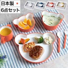 食器セット タック ギフトボックス ベアセット 6点セット JTN-1011 日本製 食洗機 レンジ対応 離乳食 安全 カトラリー お皿 コップ カップ フォーク スプーン 割れない 子供用 キッズ プレート くま かわいい おしゃれ 赤ちゃん プレゼント 出産祝い tak KIDS DISH Gift box