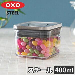おしゃれ 保存容器 オクソー OXO ステンレス ポップコンテナ スモールスクエア ミニ 0.4L 400ml 密閉 透明容器 乾物ストッカー 食品収納 スタッキング ストッカー 角型 調味料 調味料入れ ワンプ