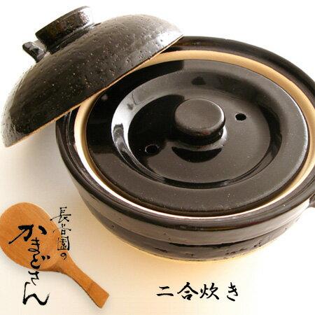 長谷園 かまどさん 二合炊き(伊賀焼/伊賀土鍋/炊飯器/ごはん/白飯/玄米/五穀米/おこげ)