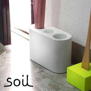 soilアンブレラスタンド