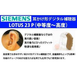 シーメンス補聴器 Lotus ロータス 23P(中高度難聴者向け補聴器)