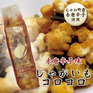 じゃがいもコロコロ赤唐辛子味(北海道むさか町の中澤農園の赤唐辛子使用)
