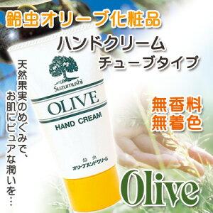 【鈴虫化粧品】チューブ入りハンドクリーム鈴虫化粧品