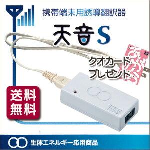 携帯端末用誘導翻訳器天音S【あまねえす】)株式会社マルセイ生体エネルギー応用商品