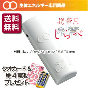 生体エネルギー応用商品『携帯用しらべ』