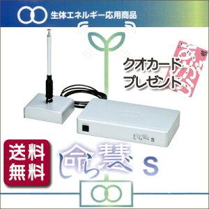 生体エネルギー応用商品「しらべ」/生体エネルギー