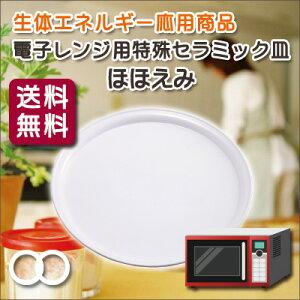 電子レンジ用セラミック皿『ほほえみ』