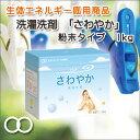 洗濯洗剤 『さわやか1kg』(粉末タイプ)