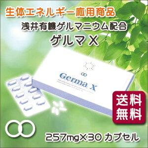 免疫力アップに『ゲルマX』/浅井有機ゲルマニウム/生体エネルギー