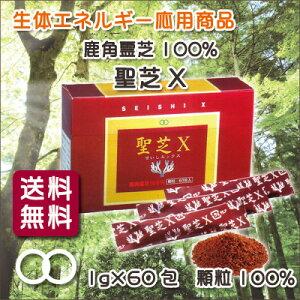 生体エネルギー応用商品鹿角霊芝100%「聖芝X」