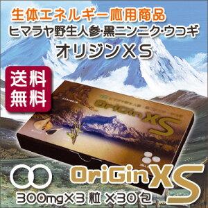 生体エネルギー応用商品ヒマラヤ人参粉末「オリジンXS」