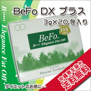 BeFoDXプラスカロリーカットタイプのダイエットサプリ