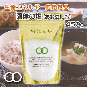 阿無の塩(あむの塩)マルセイ生体エネルギー応用商品