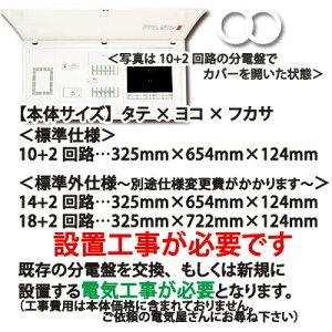 電気誘導翻訳機能付分電盤「さとりIH」