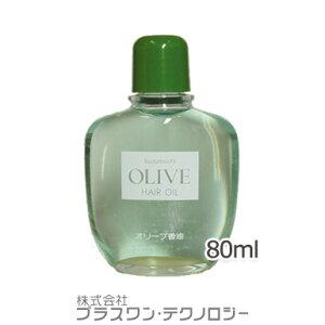【鈴虫オリーブ化粧品】オリーブ香油 (頭髪用油)