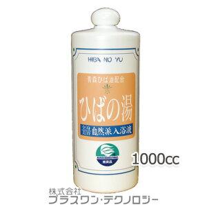 ひばの湯安心の入浴剤
