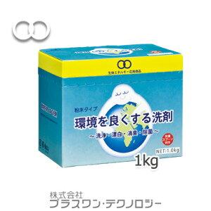 『環境を良くする洗剤1kg/生体エネルギー応用商品/株式会社マルセイ