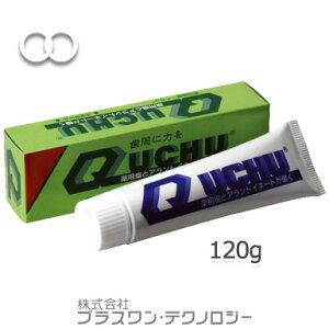 生体エネルギー応用商品薬用歯磨き「くちゅ」株式会社マルセイ